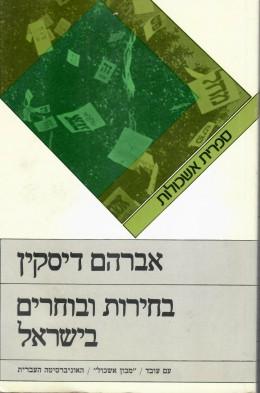 בחירות ובוחרים בישראל (חדש לגמרי!)