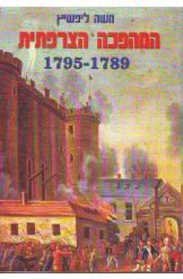 המהפכה הצרפתית: 1795-1789