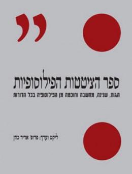 ספר הציטטות הפילוסופיות הגות, שנינה, מחשבה וחוכמה מן הפילוסופיה בכל הדורות