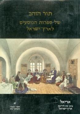 תור הזהב של ספרות הנוסעים לארץ ישראל (אריאל 47)