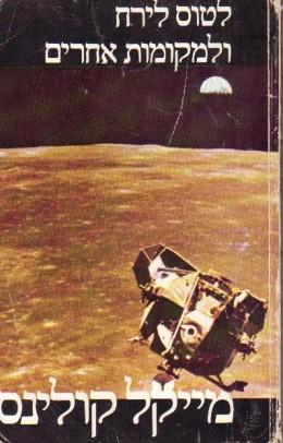 לטוס לירח ולמקומות אחרים