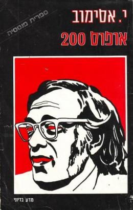 אופוס 200
