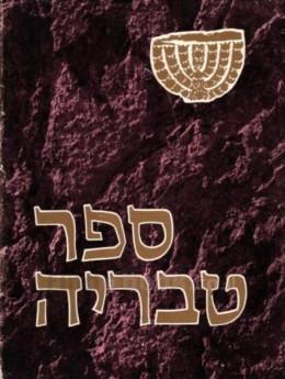 ספר טבריה - עיר כינרות ויישובה בראי הדורות