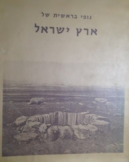 נופי בראשית של ארץ ישראל