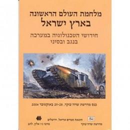 מלחמת העולם הראשונה בארץ ישראל חידושי הטכנולוגיה במערכה בנגב ובסיני