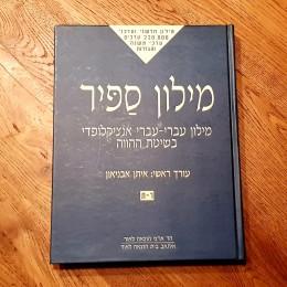 מילון ספיר עברי-עברי אנציקלופדי - 7 כרכים