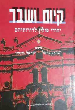קיום ושבר יהודי פולין לדורותיהם חלק א: פרקי היסטוריה