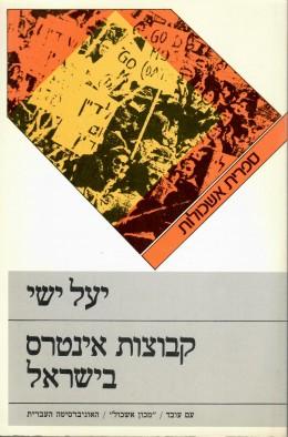 קבוצות אינטרס בישראל (חדש לגמרי!)