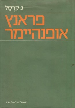 פראנץ אופנהיימר - פעלו הציוני ומרחביה-הקואופרציה בימי העליה השניה (חדש לגמרי!)