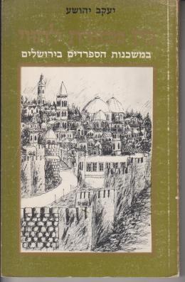 בין מסורת להווי במשכנות הספרדים בירושלים