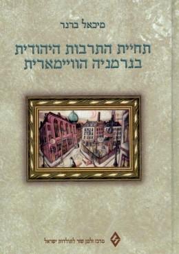 תחיית התרבות היהודית בגרמניה הוויימארית (חדש לגמרי!)