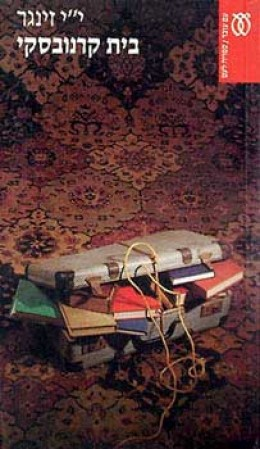 בית קרנובסקי