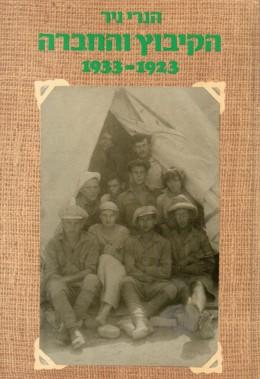 הקיבוץ והחברה : הקיבוץ המאוחד 1923-1933