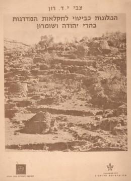 המלונות כביטוי לחקלאות המדרגות בהרי יהודה ושומרון - ב