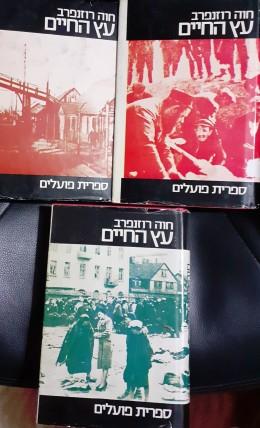 עץ החיים טרילוגיה קורותיהם של יהודים בגיטו לודז'