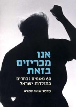 אנו מכריזים בזאת : 60 נאומים נבחרים בתולדות ישראל
