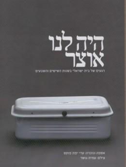 היה לנו אוצר - רגעים של בית ישראלי בשנות השישים והשבעים