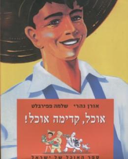 אוכל, קדימה אוכל - ספר האוכל של ישראל