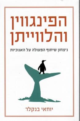 הפינגווין והלווייתן - ניצחון שיתוף הפעולה על האנוכיות (חדש לגמרי!)