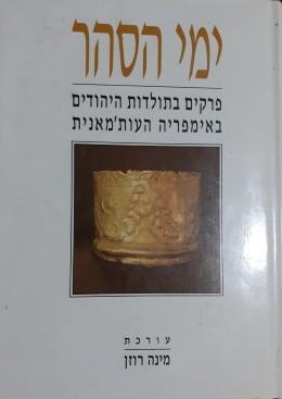 ימי הסהר פרקים בתולדות היהודים באימפריה העות'מאנית