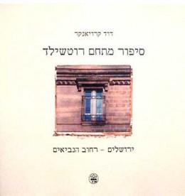 סיפור מתחם רוטשילד ירושלים - רחוב הנביאים