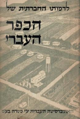 לדמותו החברתית של הכפר העברי