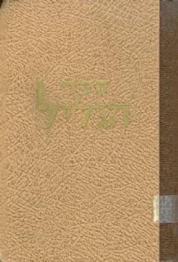 ספר הגליל : רשימות, סיפורים ושירים