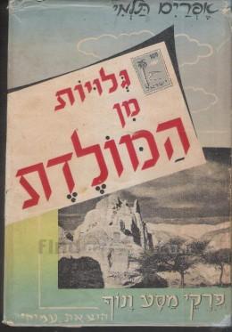 גלויות מן המולדת