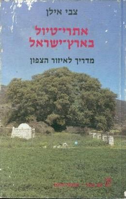 אתרי טיול בארץ ישראל - מדריך לאיזור הצפון