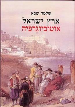 ארץ ישראל - אוטוביוגרפיה