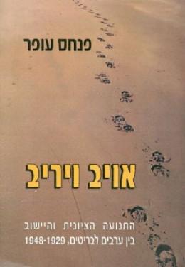 אויב ויריב - התנועה הציונית והיישוב בין ערבים לבריטים, 1948-1929