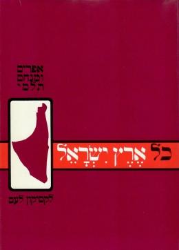 כל ארץ ישראל: לקסיקון לעם