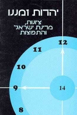 יהדות זמננו כרך 14 - ציונות, מדינת ישראל והתפוצות