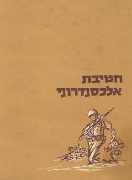 חטיבת אלכסנדרוני במלחמת הקוממיות