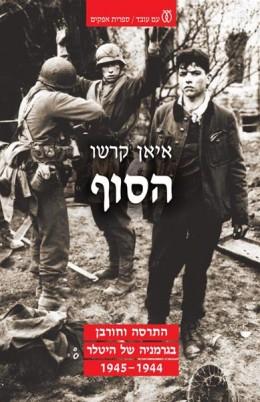 הסוף - התרסה וחורבן בגרמניה של היטלר 1945-1944