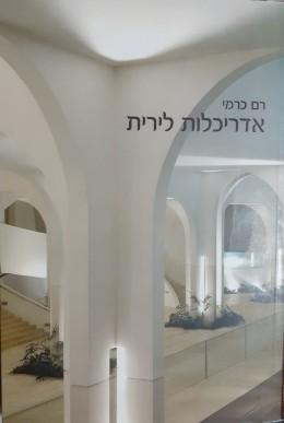 אדריכלות לירית מהדורה מיוחדת לכבוד 75 שנה לרם כרמי