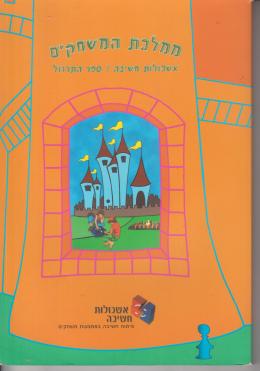 ממלכת המשחקים אשכולות חשיבה/ ספר התרגול