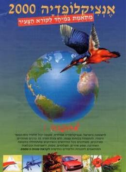 אנציקלופדיה 2000 - 15 כרכים