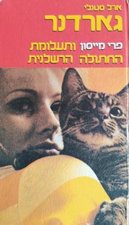 פרי מייסון ותעלומת החתולה הרשלנית