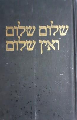 שלום שלום ואין שלום חלק ב' של הספר דעת בעניני המצב בארץ הקדש