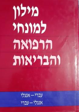 מילון למונחי הרפואה והבריאות עברי-אנגלי אנגלי-עברי