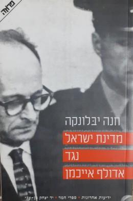 מדינת ישראל נגד אדולף אייכמן