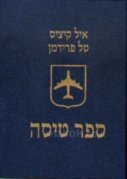 ספר טיסה