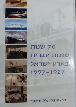 70 שנות ספנות עברית בארץ ישראל