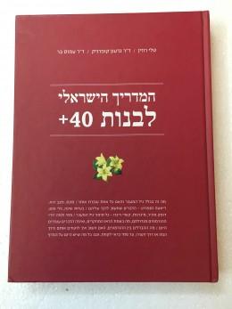 המדריך הישראלי לבנות 40 +