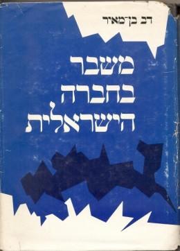 משבר בחברה הישראלית
