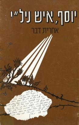 יוסף איש ניל