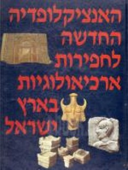 האנציקלופדיה החדשה לחפירות ארכיאולוגיות בארץ ישראל (4 כרכים)
