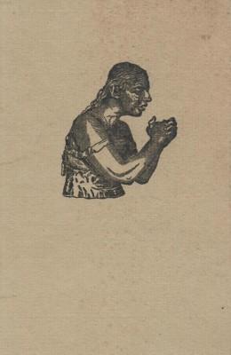 יהי פיסול - פרקי אוטוביוגרפיה