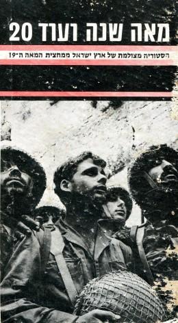 מאה שנה ועוד 20 - הסטוריה מצולמת של ארץ ישראל ממחצית המאה ה-19